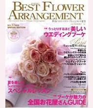 BEST FLOWER ARRANGEMENT. 株式会社フォーシーズンズプレス式会社 (2009/05)