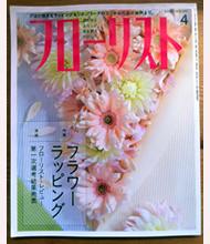 フローリスト4月号 誠文堂新光社 (2012/04)